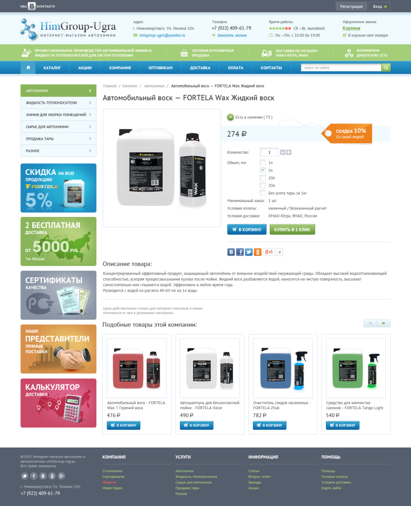 Интернет-магазин Авто химии, карточка товара