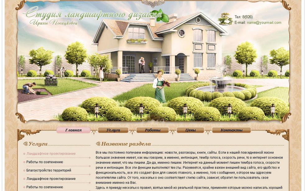 Интернет магазин ландшафтный дизайн