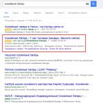 Контекстная реклама google в Воронеже