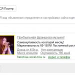 Яндекс директ купить рекламу в Саратове