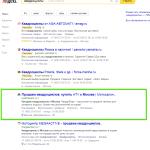 Сео продвижение сайта в Ульяновске